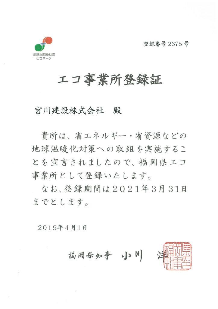 エコ事業 登録証